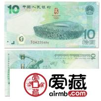 康银阁奥运纪念钞到底有多值钱