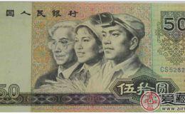 潜力股1980年50元人民币