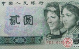 90年的两元人民币是否值得收藏? 专家来解读