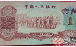 第三套人民币的钞王1960年枣红1角