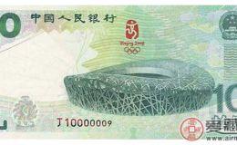 2008年10元奥运钞为什么这么贵 收藏价值在哪里
