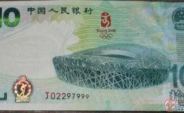 奥运八币三钞引发抢购热潮