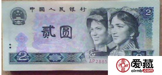 第四版人民币二元人民币的行情投资分析