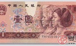 第四版一元人民币的收藏