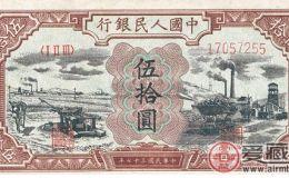 第一版人民币驴子与矿车50元是什么 有收藏价值吗