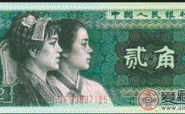 80年贰角纸币的市场行情