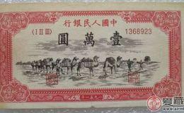 1951年1万元骆驼队的收藏怎样