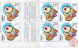 第三轮生肖兔票  一张邮票换一套房