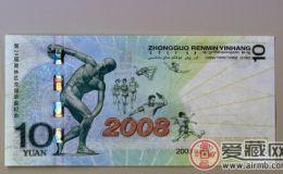 2008奥运10元纪念钞的收藏