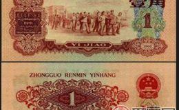 第三套人民币枣红1角单张  一毛钱换10万元的天价奇迹