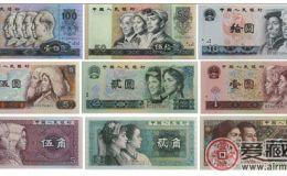 第四版人民币收藏价值意义