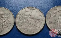 第一套建国35周年纪念币