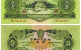罕见的三元人民币