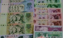 第四代人民币收藏有用吗?将来是否会升值?