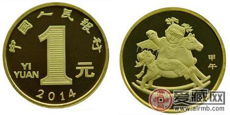 马年流通纪念币激情电影介绍