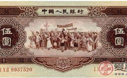 升值空间巨大的1953年5元