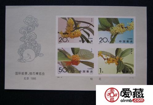 桂花有齿小型张飘芳收藏市场