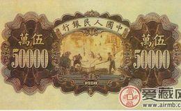 第一版人民币5万元收割机收藏价值浅谈