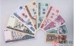 第4套人民币收藏方向