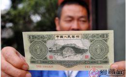 人民币当中的珍品---1953年苏三元