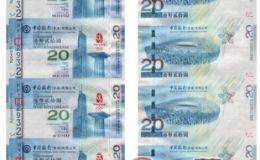 浅析奥运连体钞收藏意义和价值