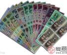 第四套旧版人民币收藏价值分析