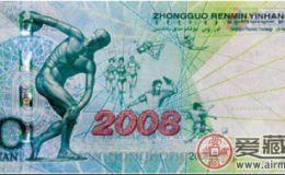 专家浅析十元奥运纪念钞激情小说价值