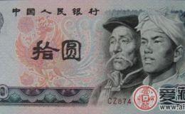 四版币收藏价值为什么10元最高