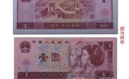 第四版一元纸币即将停止流通