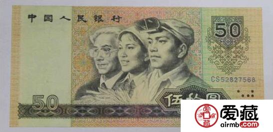 第四套人民币1980年50元价格行情