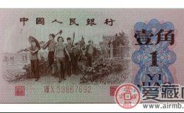 第三套人民币60年1角值得投资