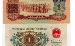 1962年1角人民币适合投资