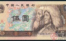 1980年5元人民币你知道多少