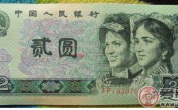 1980年贰元纸币涨了多少