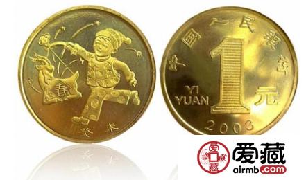 2003年羊年纪念币未来升值空间大
