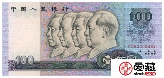 第四版100元人民币价格怎么样