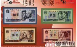 第四版人民币珍藏版价值可期