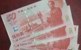 建国钞50值得入手收藏