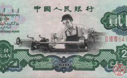 1960年第三套2元人民币收藏分析