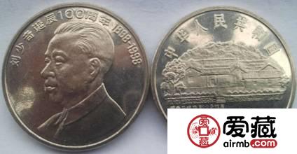 刘少奇康银阁卡币  中国领导人为数不多的几张纪念币