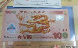 康银阁龙钞 千年纪念钞