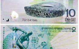 10圆奥运纪念钞收藏价值浅谈