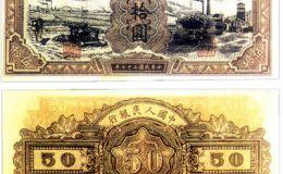 48年50元驴子与矿车人民币值得进行收藏吗?