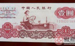 60年1元值钱吗