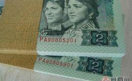 四版人民币整捆为什么更值得珍藏