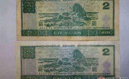 四版人民币2元是否值得收藏