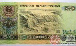 第四套人民币80版50元收藏辨真假