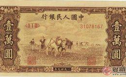 1000元长耕地的收藏价值