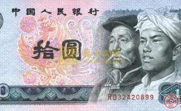 第四版人民币十元的收藏
