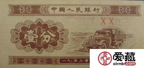 不得不收藏的1953年1分纸币